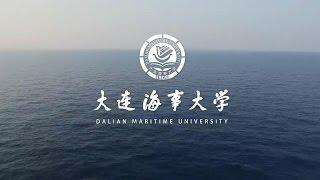 大连海事大学宣传视频2016.12.31