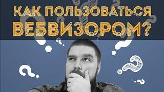 Зачем и как пользоваться инструментом Вебвизор в Яндекс Метрике? Просто о сложном