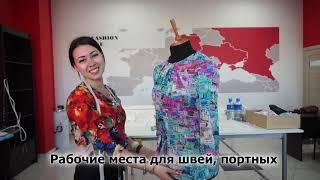 Рабочие места для швей, портных, модельеров   Дизайн центр Fashion One