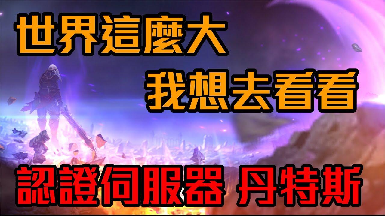 【天堂M】凹凹先生 最初的天堂 最初的感動 都回來了!!! - YouTube