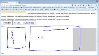 Обтекание блоков | Видеоуроки по HTML и CSS