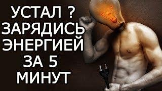 видео Чем питаться чтобы быть бодрым и энергичным