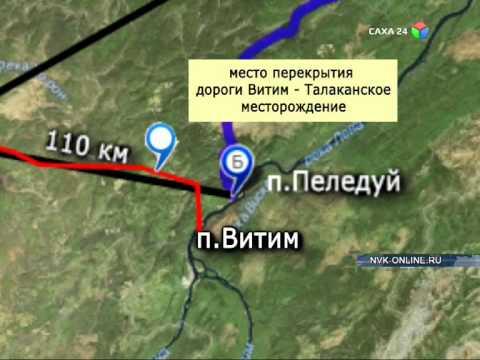 """Компания """"Сургутнефтегаз"""" открыла дорогу Талакан-Витим в Ленском районе Якутии"""