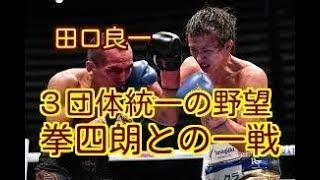 【3団体統一の野望!】田口良一、3団体統一の野望。年末にWBC王者拳四朗との一戦視野。