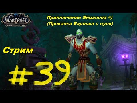 World of Warcraft приключение Яйцалопа =) часть 39 . Прокачка чернокнижника с нуля