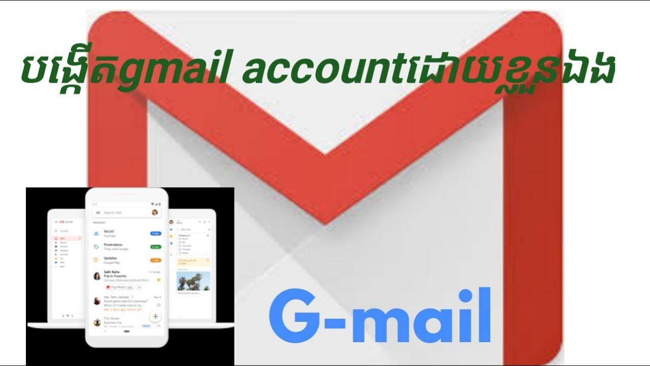 របៀបបង្កើតgmailដើម្បីបង្កើតyoutube channel || how to great gmail account