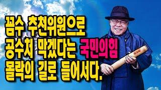 (논평) 꼼수 추천위원으로 공수처 막겠다는 국민의힘, …