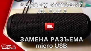 Ремонт JBL Flip 3 - Замена разъема microUSB. Оригинал!