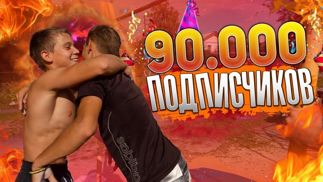 ЛЕГЕНДАРНЫЕ ЭЛЕМЕНТЫ в честь 90.000 ПОДПИСЧИКОВ/МОТИВАЦИЯ ЗАШКАЛИВАЕТ