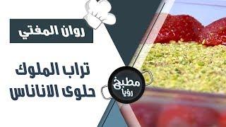 تراب الملوك حلوى الاناناس - روان المفتي