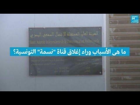 ما هي الأسباب وراء إغلاق قناة -نسمة- التونسية؟  - نشر قبل 3 ساعة
