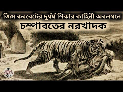 SUNDAY SUSPENSE | Jim Corbett | Based on True story | Champawat Tigress | Horror Bank