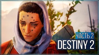 Верни мне свет! ● Destiny 2 #2 [PS 4 Pro] ft. JackShepard
