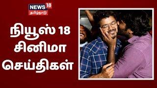 News18 Cinema News | விஜய்க்கு முத்தம் கொடுத்த விஜய் சேதுபதி | Vijay , Vijay Sethupathi