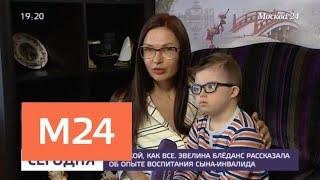 Эвелина Бледанс рассказала об опыте воспитания сына-инвалида - Москва 24