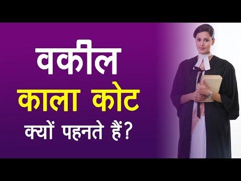 वकील काला कोट क्यों पहनते हैं?   why lawyers wear black coat in Hindi