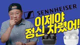 젠하이저 CX TW 블루투스 이어폰 리뷰