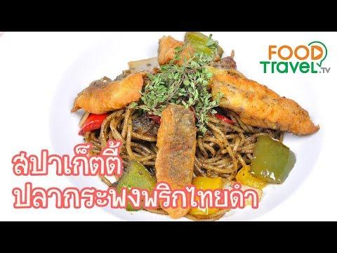 สปาเก็ตตี้ปลากะพงพริกไทยดำ Fish Black Pepper Spaghetti   FoodTravel ทำอาหาร - วันที่ 14 Sep 2018