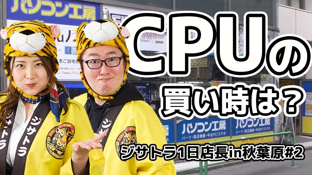 Intel CPUは買おうと思った時が買い時です! イッペイ店長&つばさ社長のジサトラ1日店長in秋葉原#2 thumbnail