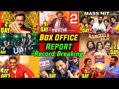 Box Office Collection Of Cheat India & Rangeela Raja 2nd Day, Simmba, Petta Vishwasam URI & VVR Mp3