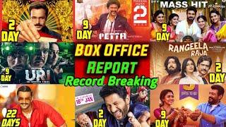 Box Office Collection Of Cheat India & Rangeela Raja 2nd Day, Simmba, Petta Vishwasam URI & VVR