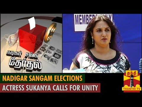 Nadigar Sangam Elections : Actress Sukanya calls for Unity - Thanthi TV
