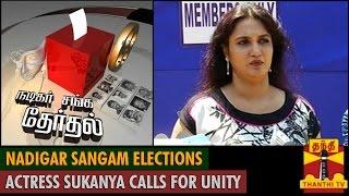 Nadigar Sangam Elections : Actress Sukanya calls for Unity - Thanthi TV