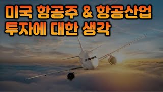 미국 항공주와 항공산업 투자에 대한 생각ㅣ미국주식공부#…