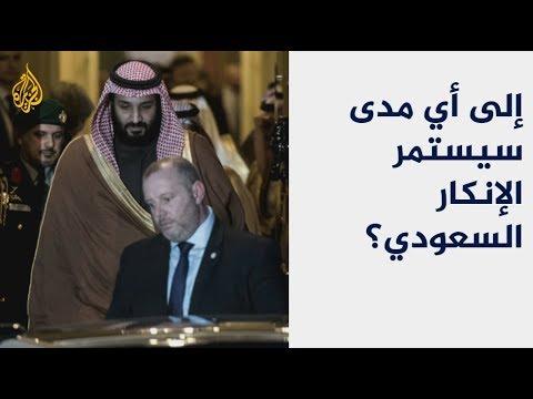 بعد خطاب أردوغان.. إلى أي مدى سيمتد الإنكار السعودي؟  - نشر قبل 34 دقيقة
