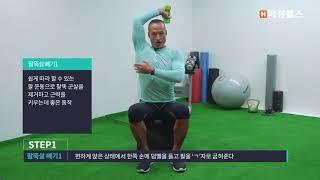 [매일건강예보] 아놀드 홍과 함께 하는 효과적인 팔 운…