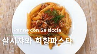 이탈리아요리 전문 채널 피코 - 살시챠와 회향 파스타