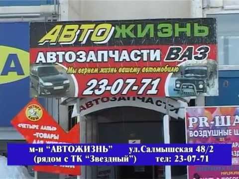 Автозапчасти и Автосервис АвтоЖизнь г. Оренбург