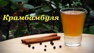 Крамбамбуля, напиток белорусской кухни(Рецепты домашнего алкоголя проверенные на собственном организме Подписывайтесь http://www.youtube.com/user/alkofan1984?sub_con..., 2014-05-31T11:21:32.000Z)
