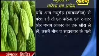 Ayurvedic Medicine karela (करेला) -Acharya Balkrishn