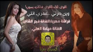 الفنانة فجر الشام والفنانة ميادة العلي  ..وين صرتي
