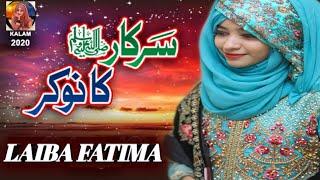 Female Naat | Sarkar Ka Nokar Hun Koi Aam Nahi hun new beautiful (HD) by Laiba Fatima 2020