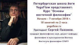 Смотреть Петербургская школа йоги представляет: курс