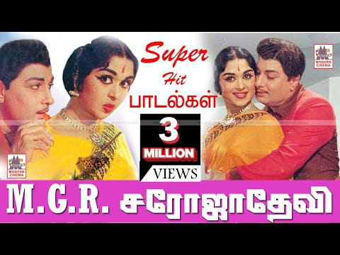 MGR Saroja Devi Hits | Mgr Saroja Devi Duet Songs | M.G.R சரோஜா தேவி காதல் பாடல்கள்