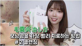 [JP] 모낭염을 가장 빨리 치료하는 방법 2탄 클렌징…