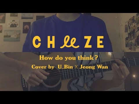 치즈 (CHEEZE) – 어떻게 생각해 (How Do You Think) male ver. (cover by 유빈 X 정완)