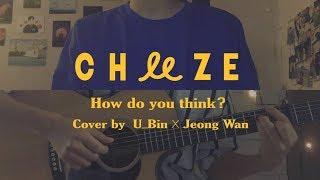 치즈 (cheeze) - 어떻게 생각해 (how do ...