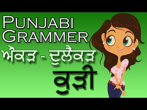 Learn Punjabi Aunkarh - Dulenkarh (Words) | Punjabi Gurmukhi | Learn Punjabi Grammar