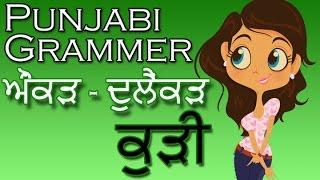Learn Punjabi Aunkarh - Dulenkarh (Words)   Punjabi Gurmukhi Vowels With Pronunciation   Grammar