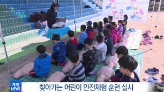 4월 4주 계양구정뉴스_찾아가는 어린이 안전체험 훈련 실시 영상 썸네일