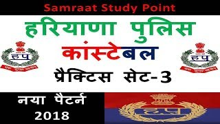 haryana police constable test 3 || haryana gk in hindi