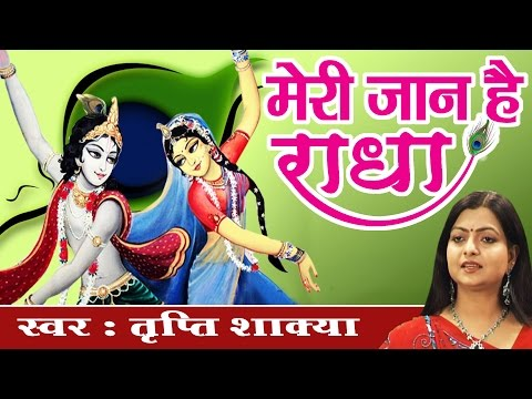 सुपर हिट भजन ॥ Meri Jaan Hai Radha ॥ Tripti Shakya # Best Shri Krishna Bhajan # Ambey Bhakti