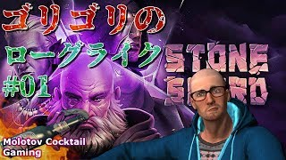 ガチなローグライク Stoneshard #01 ライブ ゲーム実況プレイ 日本語 PC Steam ストーンシャード [Molotov Cocktail Gaming]