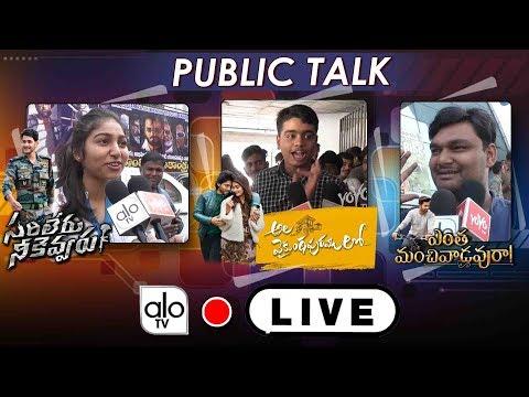 Ala Vaikunthapurramuloo Vs Sarileru Neekevvaru Vs Entha Manchivaadavura Movies PublicTalk | ALO TV