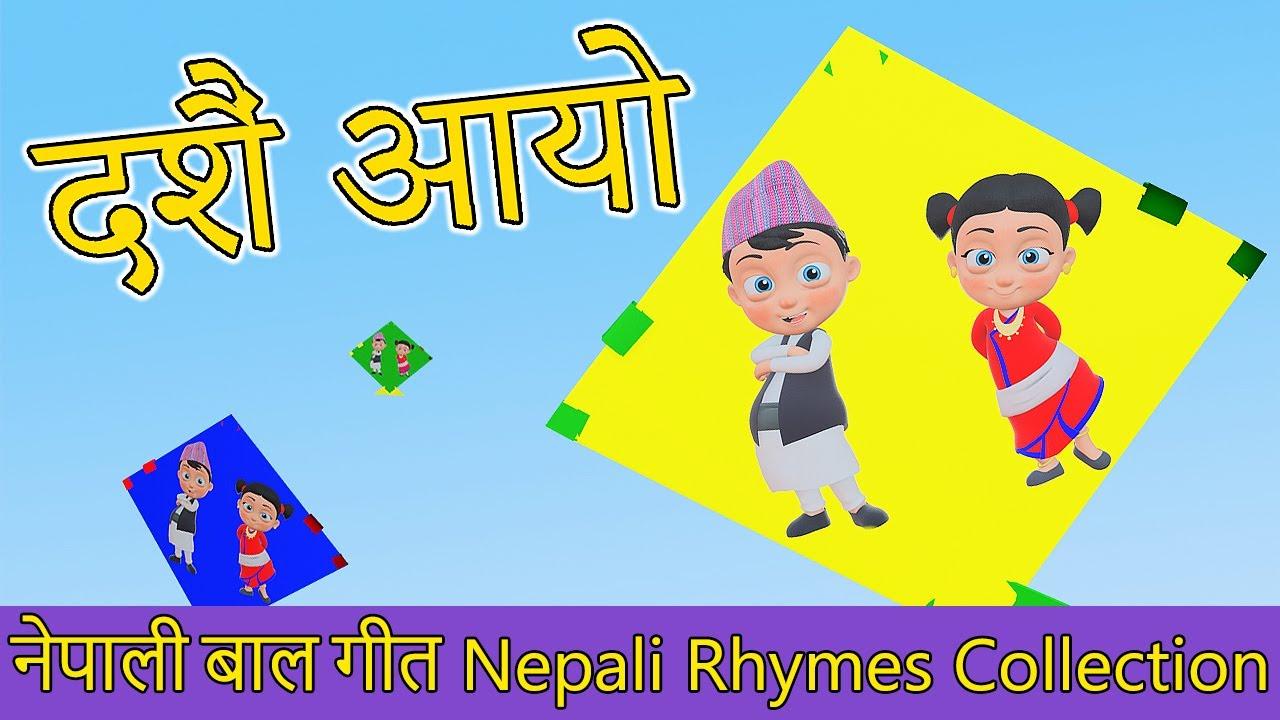 Nepali Nursery Rhymes Collection | लोक प्रिय नेपाली बाल गीत 💖