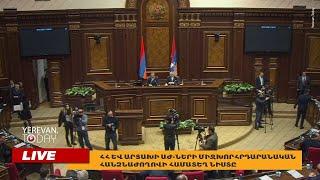 ՀՀ և Արցախի ԱԺ-ների միջխորհրդարանական հանձնաժողովի համատեղ նիստը